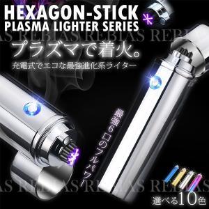 プラズマ ライター ヘキサゴン 最強 6口 アーク USB 充電 煙草 喫煙 プレゼント タバコ HEXAGON LIGHTER cpmania
