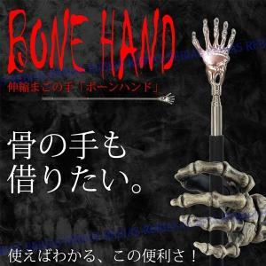 ボーン ハンド まごの手 伸縮 伸びる 骨 孫の手 痒い 掻く BONE HAND 背中|cpmania