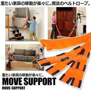 ムーヴ サポート 引越し 家具 移動 ベルト パワー アームストラップ 運搬 ロープ バンド 片付け|cpmania