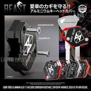 ビースト アルミニウム キー ヘッド カバー バイク 鍵 key cover カスタムパーツ BEAST|cpmania