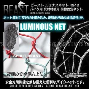 ビースト ルミナス ネット 光反射 荷物 夜間 バイク 自転車 荷台 固定 汎用 BEAST|cpmania