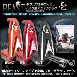 ビースト バゲッジ フック バイク 荷物 吊り下げ ステー アルミ 高品質 汎用 BEAST|cpmania