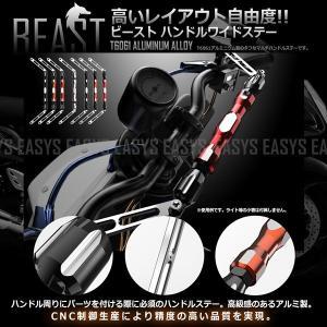 ビースト ハンドル ワイド ステー バイク 汎用 スタンド台 バー アルミ バイク BEAST|cpmania