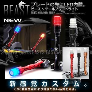 ビースト テール ブレード ライト LED リア カスタムパーツ バイク ナンバープレート アンテナ BEAST|cpmania