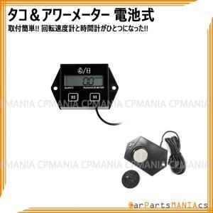 電池式 アワーメーター タコメーター 小型 バイク 車 汎用 2スト 4スト エンジン両用 CR2450 簡易説明書|cpmania