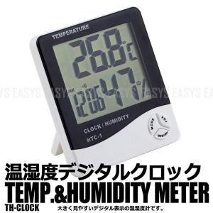 多機能 デジタル クロック 温度計 湿度計 時計 電池 小型 液晶 気温 計測 測定 clock スタンド|cpmania