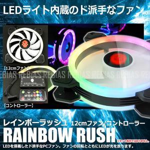 汎用 12cmファン LED 電飾 レインボー ラッシュ コントローラー PC パーツ 冷却 部品 パソコン用 自作|cpmania