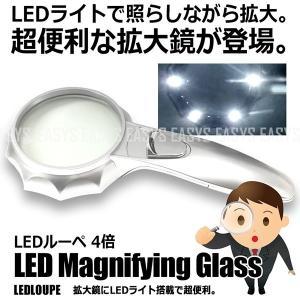 LED ルーペ 4倍 ライト拡大鏡 読書 新聞 電池 ズーム zoom loupe 老眼 スマホ タブレット 文字|cpmania