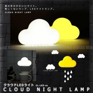雲 LED ライト 照明 タッチ 音 センサー クラウド CLOUD NIGHT LAMP USB 充電 インテリア|cpmania