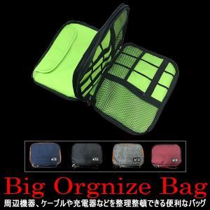 大容量 収納 バッグ BIG オーガナイズ ビッグ PC 周辺機器 ケース スマホ ipad タブレット ケーブル 充電器|cpmania
