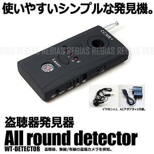 盗聴発見器 検知器 小型 軽量 無線 有線 ディテクター 防止 防犯 グッズ セキュリティ|cpmania