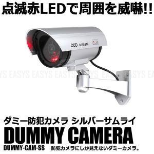 リアル 防犯 カメラ ダミー 電池 LED 点滅 威嚇 夜間 駐車場 監視 イミテーション フェイク|cpmania
