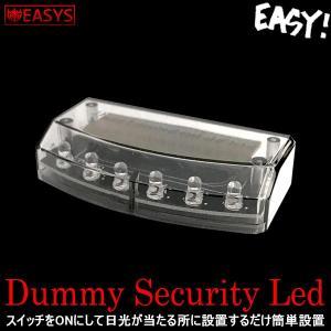 ソーラー カー セキュリティライト 簡易日本語説明書付 ダミー 盗難防止 LED 点滅|cpmania