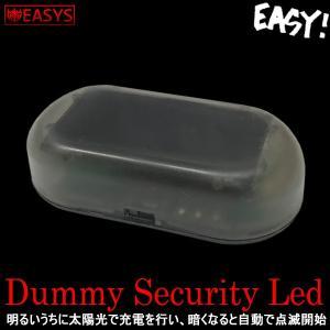 ミニ カーセキュリティ  ソーラー ライト 点滅 ダミー LED 太陽光 充電 配線不要 盗難防止|cpmania