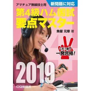 第4級アマチュア無線技士国家試験の受験対策書です.2018年までに出題された試験問題を網羅した問題集...