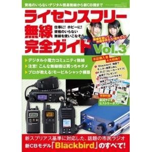 巻頭特別企画1 ポラリスプレシジョン新製品 Blackbird Blackbirdの実力に迫る Bl...
