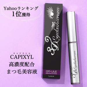 【Yahoo1位】3Dアイラッシュセラム キャピキシル高濃度配合 日本産 まつ毛美容液 7g|cr-lab