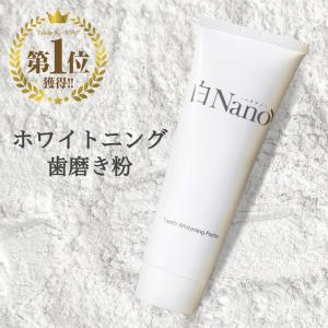 ホワイトニング 歯磨き粉 白Nano(ハクナノ) 【本来の白さへ 口臭予防】歯を白くする歯磨き粉 デンタルペースト 100g|cr-lab