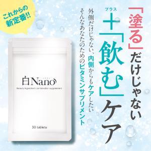 白Nano ホワイト サプリメント 【 リコピン & L-シスチン配合 】強い日差しに ビタミンB2 ビタミンC 日本製 30日分|cr-lab