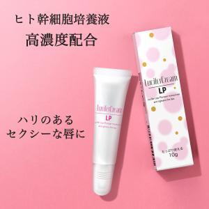 ルシフェル 唇用美容液 ヒト幹細胞培養液 x リンゴ果実細胞培養液 配合 日本製 リッププランパー 幹細胞コスメ 保湿 リップ 唇美容液 10g (約2-3カ月分)|cr-lab