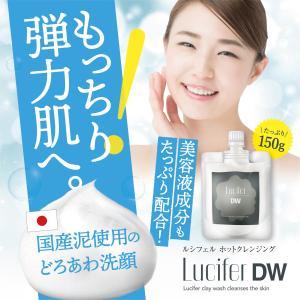 ルシフェル どろあわ洗顔【 濃密泡でしっかり落とす 】日本製 もっちり弾力肌 透明感 ツヤ 黒ずみ汚れ 毛穴汚れ 150g|cr-lab