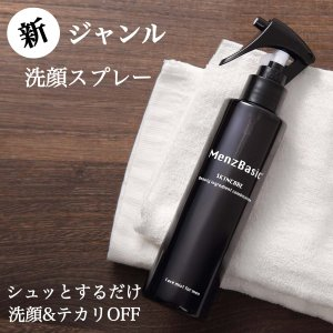 スプレー洗顔 メンズベーシック スキンケア & テカリ防止がこれ1本  肌ケア 肌荒れ予防 対策 フェイスミスト ベースケア 日本製 大容量 180ml|cr-lab