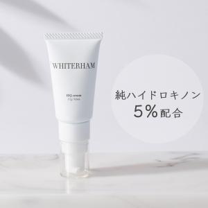 ホワイトラーム ハイドロキノン5%配合 くすみ/しみ対策 日本製 グロースファクター配合 ハイドロキノンクリーム ヒト幹細胞配合 美白 幹細胞 HQクリーム 17g|cr-lab