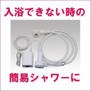 洗髪シャワー / KS-115◆返品不可◆