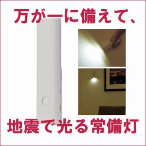 ピオマ おしらせライト / UGL2-WA 電池式壁付け常備灯 ・乾電池式の壁付常備灯で、地震の揺れ...