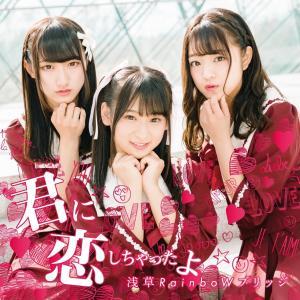 浅草RainboWブリッジ1stシングル「君に恋しちゃったよ」|cradle