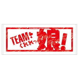 【予約商品】Teamくれれっ娘!オリジナルタオル2018新デザイン cradle