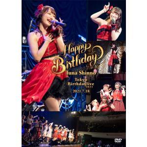 信野樹奈 Tokyo Birthday live 2021 DVD|cradle