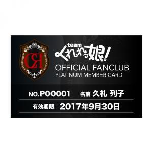 【継続申込】【プラチナ会員】Teamくれれっ娘!公式FC|cradle