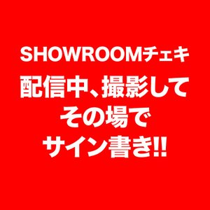 SHOWROOMチェキ&サイン