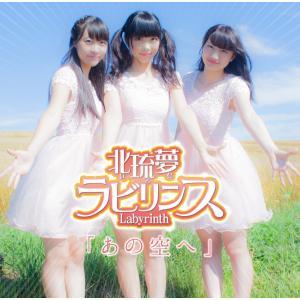 北琉夢ラビリンス 1stシングル「あの空へ」|cradle