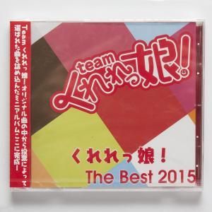 Teamくれれっ娘! The Best 2015|cradle