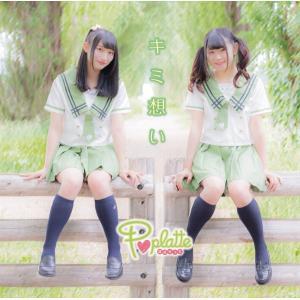 Poplatte 1stシングル「キミ想い」|cradle