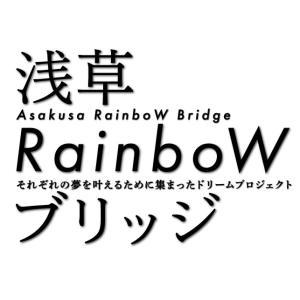 浅草 RainboWブリッジ Webチェキ|cradle