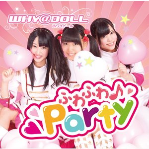 WHY@DOLL「ふわふわ♪Party」|cradle