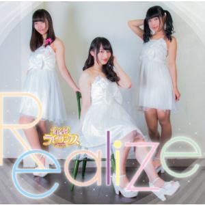 北琉夢ラビリンス 2ndシングル「Realize」通常盤|cradle