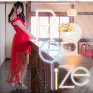 【信野盤】北琉夢ラビリンス 2nd SINGLE「Realize」初回限定生産信野樹奈盤 cradle
