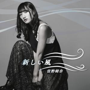 信野樹奈1stシングル「新しい風」TypeB|cradle