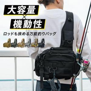 フィッシング用バッグ 釣りバッグ 鞄 カバン ランガンバッグ フィッシングバッグ ショルダーバッグ ...