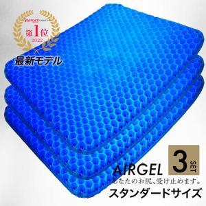 ジェルクッション ゲルクッション 本物 3枚 3枚セット 3枚組 クッション 座布団 比較 口コミ 枕 衝撃吸収 卵が割れないクッション ハニカム構造 カバー付きの画像