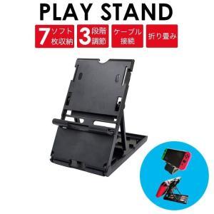 スタンド 折りたたみ式 ゲーム機用 ソフト7枚収納 軽量 プレイスタンド 折りたたみスタンド 折りた...