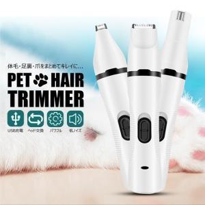 ペットバリカン 犬 猫 トリミング カット 充電式 USB 低音 コードレス 肉球 足裏 シェーバー...
