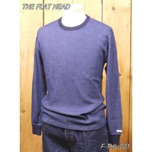 フラットヘッド ロンT F-THL-001 インディゴサーマルクルーネック長袖Tシャツ  theflathead|craft-ac