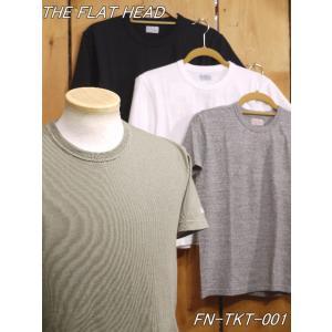 フラットヘッド Tシャツ FN-TKT-001 TKT 丸胴半袖 無地Tシャツ オリーブ グレー ホワイト ブラック|craft-ac