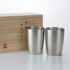 周年記念 お祝い 創立記念 創業記念 還暦祝い 退職記念 大阪錫器 「錫製タンブラー 富貴 180ml 2個入 桐箱入」|craft-crowd