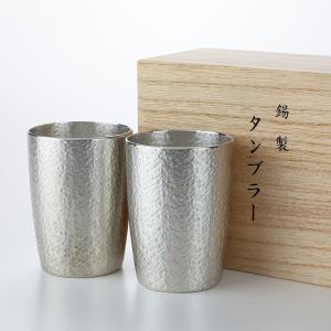 周年記念 お祝い 創立記念 創業記念 還暦祝い 退職記念 大阪錫器 「錫製タンブラー 富貴 240ml 2個入 桐箱入」|craft-crowd